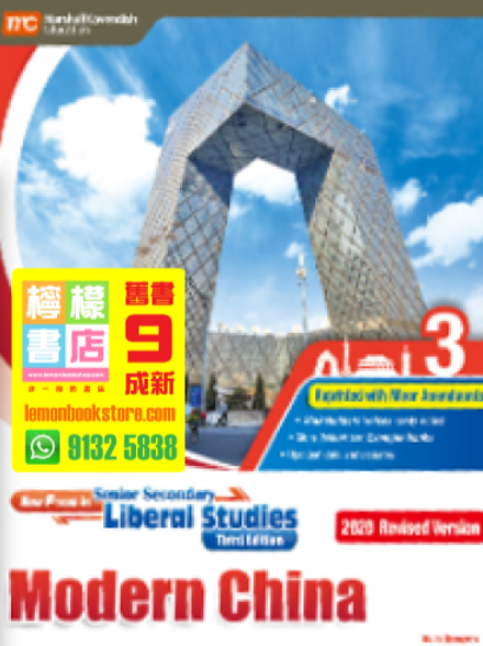 【Manhattan / Marshall Cavendish】Liberal Studies in New Focus Senior Forms - Module 3 Modern China (2018 Reprint With Minor Am