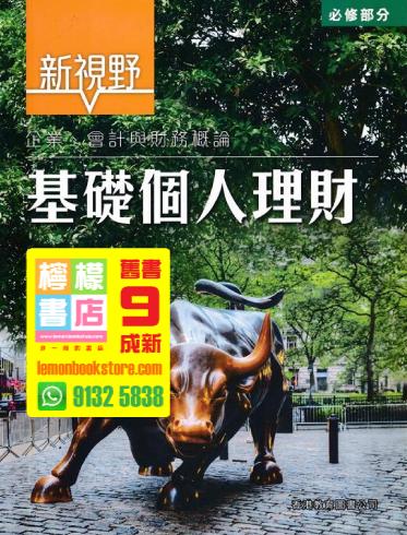 【香港教育圖書】新視野企業、會計與財務概論 - 基礎個人理財 (2014)