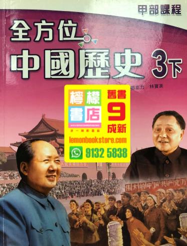 【文達.名創教育】全方位中國歷史 3下(甲部課程) (2011)