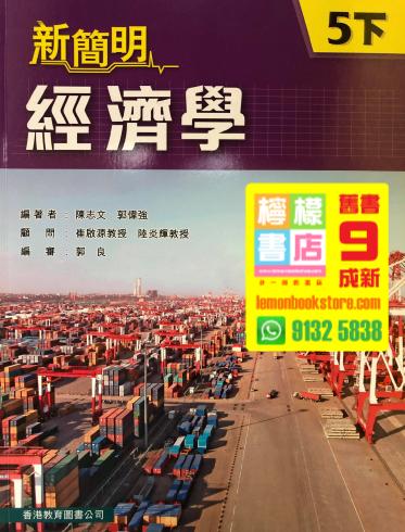 【香港教育圖書】新簡明經濟學 5下 (2014)