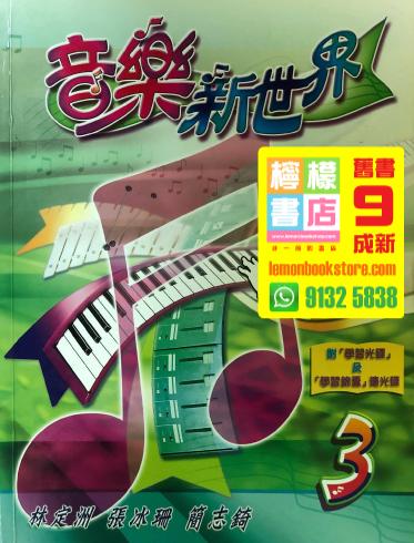【導師】音樂新世界 (第三冊) (2006)