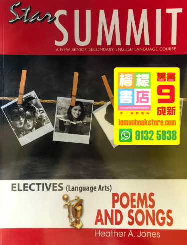 【Star Publishing】Star Summit Elective Poems and Songs(2009)