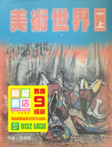 【導師】美術世界 (中一上) (1999)