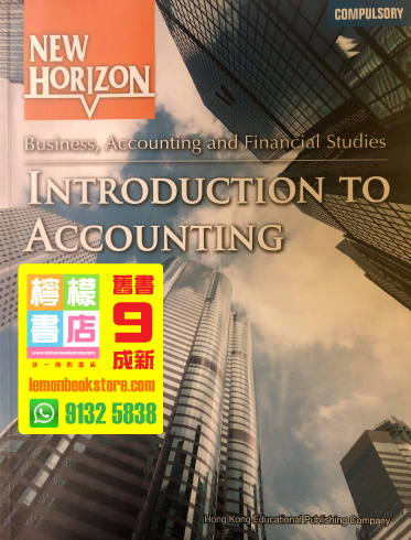【Hong Kong Educational】New Horizon Business, Accounting and Financial Studies - Introduction to Accounting (2014)