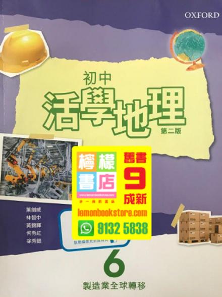 【牛津】初中活學地理 6 - 製造業全球轉移 (2017 第二版)