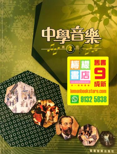 【香港音樂出版社】中學音樂 2(2013 第二版)