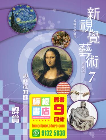 【精工】新視覺藝術系列之 7 (視藝探知館 - 評賞) (2010)