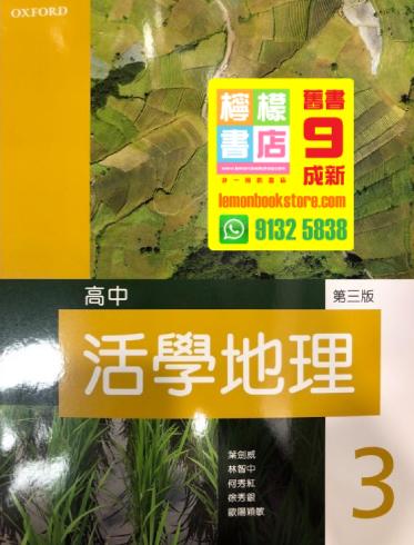 【牛津】高中活學地理 (第三冊) (2019 第三版)