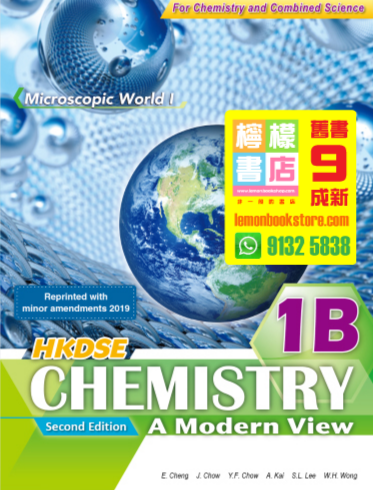 【Aristo】HKDSE Chemistry A Modern View 1B(2019 Reprint With Minor Amendments 2nd Edition)
