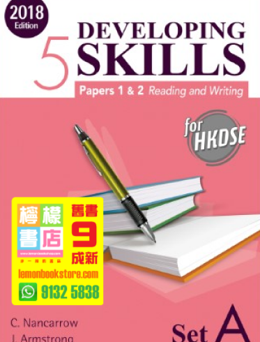 【Aristo】Developing Skills for HKDSE - Papers 1 & 2 Reading and Writing Book 5 (Set A) (2018)
