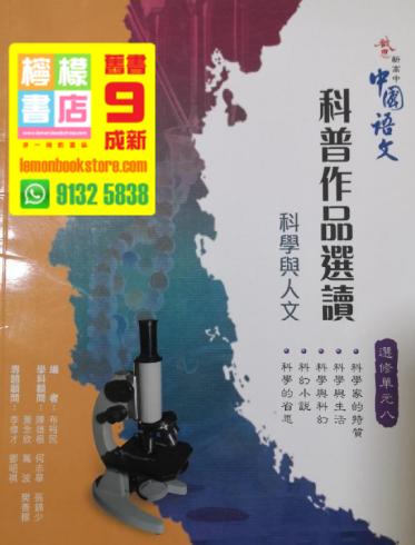 【啟思】啟思新高中中國語文 (選修單元八)「科普作品選讀」(2009)