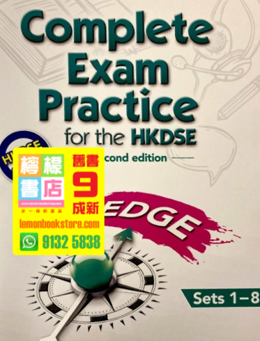 【Pearson】Complete Exam Practice for the HKDSE Edge (Sets 1-8) (2019 2nd Edition)