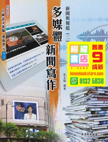 【香港教育圖書】新高中中國語文新編 (選修單元十三)「新聞與報道(二):多媒體新聞寫作」(2013)