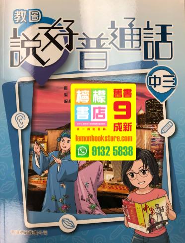 【香港教育圖書】教圖說好普通話 (中三) (2019)