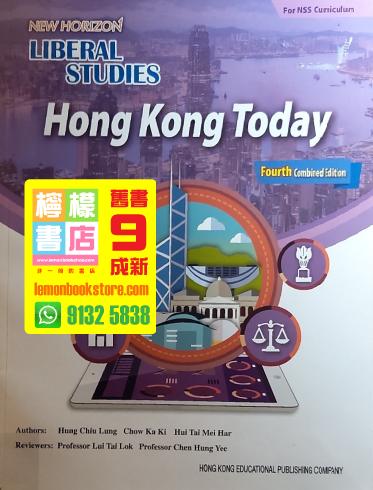 【Hong Kong Educational】New Horizon Liberal Studies - Hong Kong Today (2020 RevisedFourth Combined Edition)