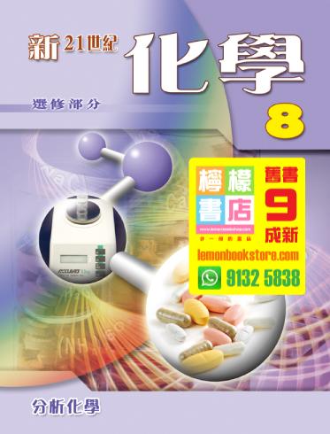 【精工】新21世紀化學 8 - 分析化學 (2015 重印兼訂正 / 2009)