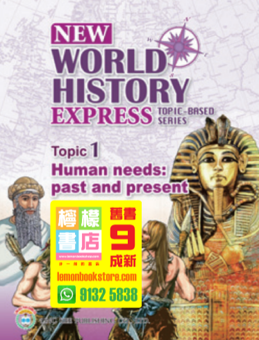 【Ling Kee】New World History Express (Topic-Bases Series) Human Needs: Past and Present (2020)