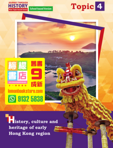 【Aristo】Journey Through History - New Topic-based Series (School-Based Version) Topic 4 History, Culture and Heritage of Earl
