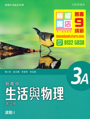 【牛津】新高中生活與物理 3A - 波動 I (物理科及組合科學適用)(2020 重印兼訂正)