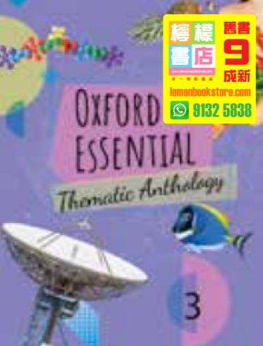 【Oxford】Oxford Essential Thematic Anthology Book 3 (2019)