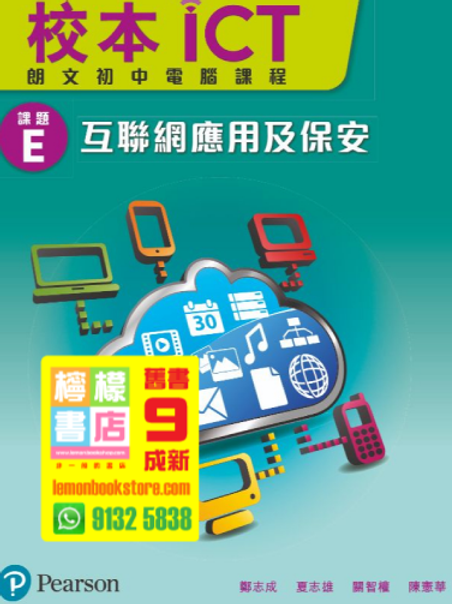 【培生】校本ICT (朗文初中電腦課程) E - 互聯網應用及保安 (2013)