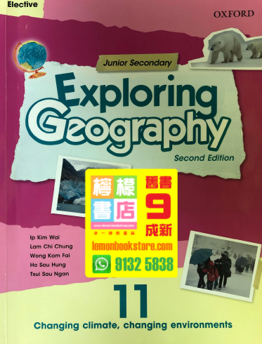 【Oxford】Junior Secondary Exploring Geography 11 (Elective) - Changing Climate, Changing Environments (2017 2nd Edition)