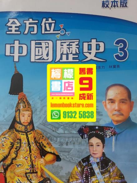 【文達.名創教育】全方位中國歷史 第三冊 (校本版) (2013)