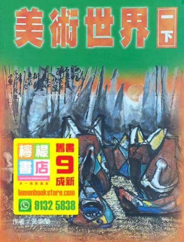 【導師】美術世界 (中一下) (1999)