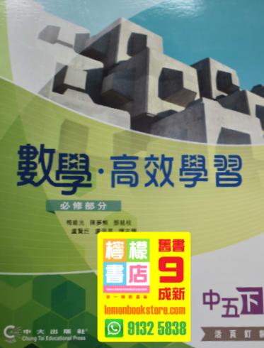 【中大】數學高效學習 (中五下) (活頁釘裝) (2015)