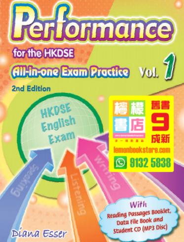 【Pilot】Performance for the HKDSE - All-in-one Exam Practice Vol.1(2018 2nd Edition)
