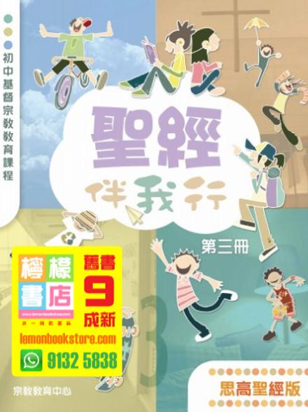 【宗教教育中心】聖經伴我行 (第三冊) (思高版) (2010)