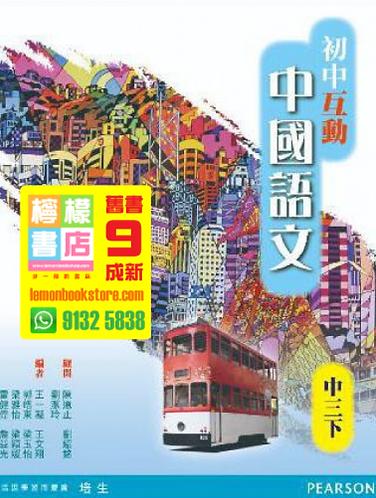 【培生】初中互動中國語文 (中三下冊) (2014)