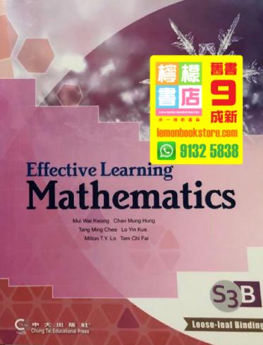 【Chung Tai】Effective Learning Mathematics S3B (Traditional Binding) (2017)
