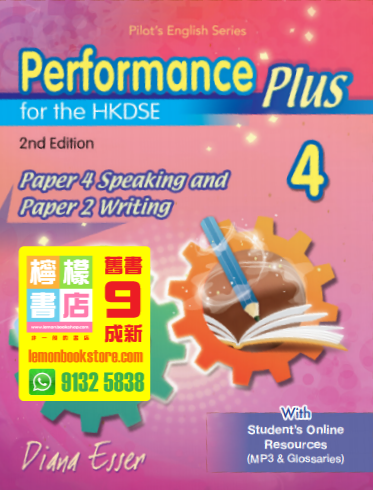 【Pilot】Performance Plus for the HKDSE 4 - Paper 4 Speaking and Paper 2 Writing (20192nd Edition)