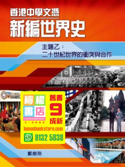 【雅集】香港中學文憑 新編世界史 (主題乙) 二十世紀世界的衝突與合作 (2014)