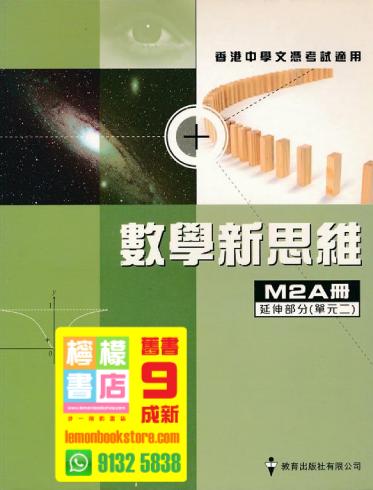 【教育】數學新思維 M2A冊 (2009)