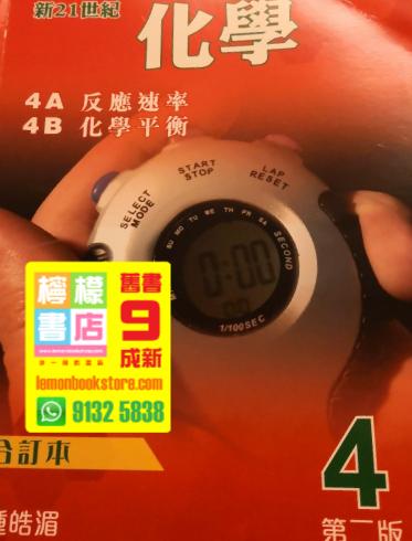 【精工】新21世紀化學 4 (合訂本) (2014 第二版)