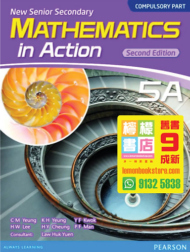 【Pearson】NSS Mathematics in Action 5A (Traditional Binding) (2015 2nd Edition)