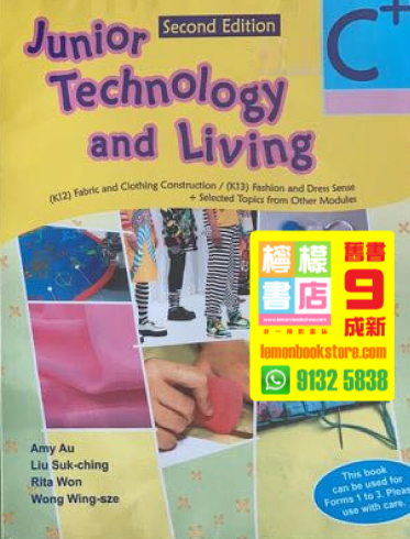【Sky Educational】Junior Technology & Living C (2017 2nd Edition)