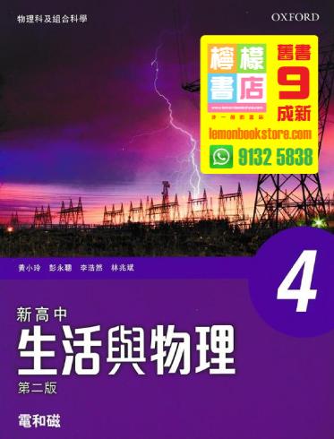 【牛津】新高中生活與物理 4 - 電和磁 (物理科及組合科學適用)(2015第二版)