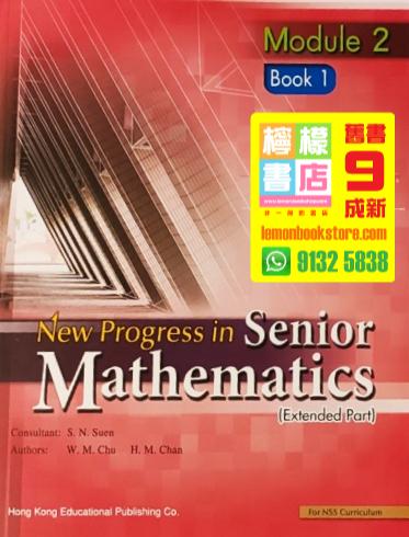 【Hong Kong Educational】New Progress in Senior Mathematics Module 2 Book 1 (2009)
