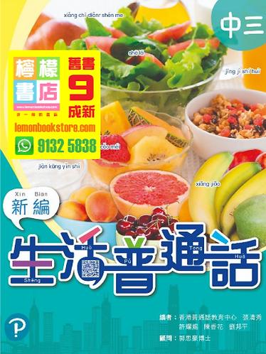 【培生】新編生活普通話 (中三) (2019)