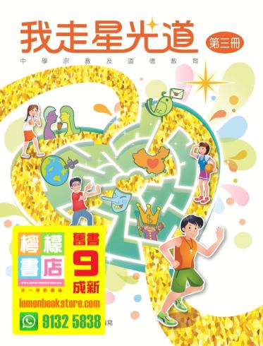 【公教真理會】我走星光道 (中三) (2013)
