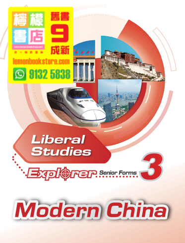 【Manhattan / Marshall Cavendish】Liberal Studies Explorer Senior Forms - Module 3 Modern China (2013)