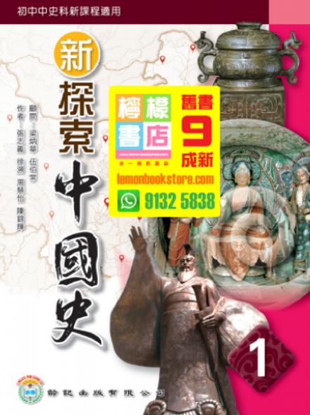 【齡記】新探索中國史1 (2020)