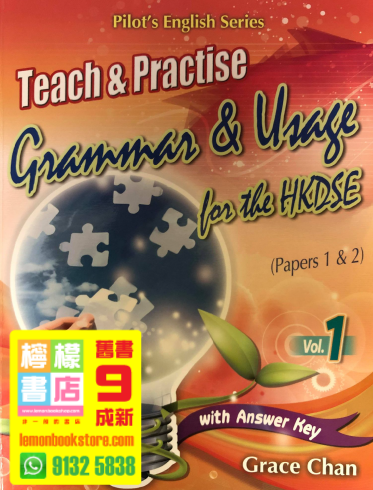 【Pilot】Teach & Practise Grammar & Usage for the HKDSE (Paper 1 & 2) Vol.1 (2016)
