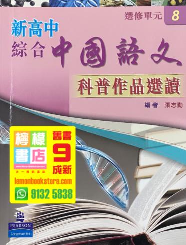 【培生】新高中綜合中國語文 (選修單元 8)「科普作品選讀」(2009)