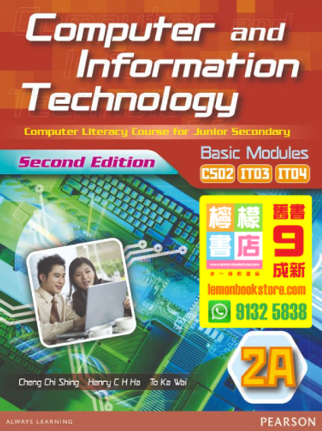 【Pearson】Computer & Information Technology - Computer Literacy Course for Junior Secondary Basic Modules 2A (2007 2nd Edition