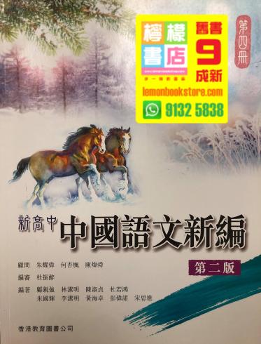 【香港教育圖書】新高中中國語文新編 (第四冊) (2016 第二版)