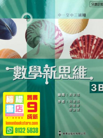 【教育】數學新思維 3B (分課釘裝) (2015)